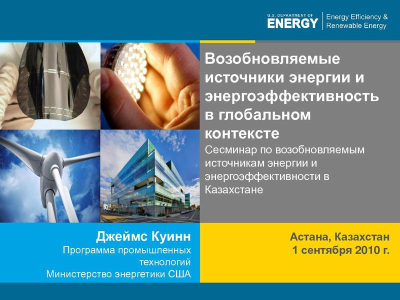 File:Kazakh Seminar - Day 1 morning, RE and EE in Global Context, Quinn 8 18 10 v3 RUSSIAN.pdf