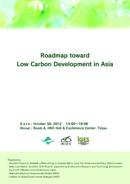 File:Roadmap toward Low Carbon Development in Asia - Abstract.pdf