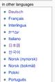 M-en-interwiki lang.png