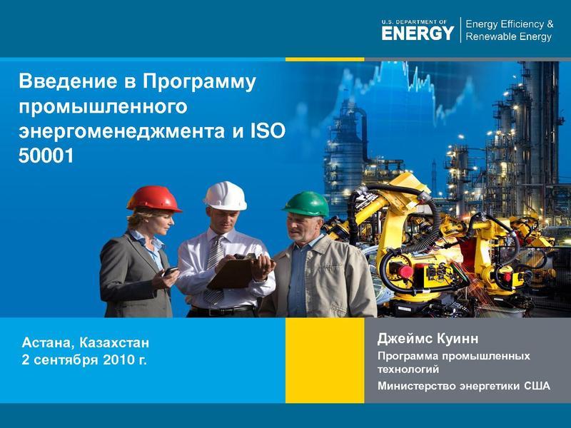 File:Kazakh Seminar - Day 2 morning2, EM and ISO 50001, Quinn 8.23.10 Russian FULL.pdf