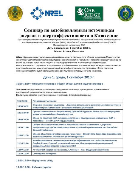 File:Kazakh Seminar - Detailed Agenda CONSOLIDATED 8 31 10 RUSSIAN.pdf
