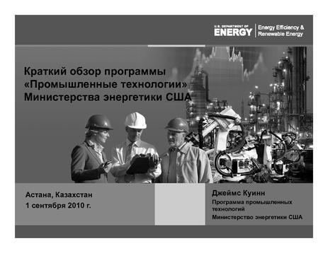 File:Kazakh Seminar - Day 2 morning1, Quick Summary of ITP, Quinn 8.23.10 Russian.pdf
