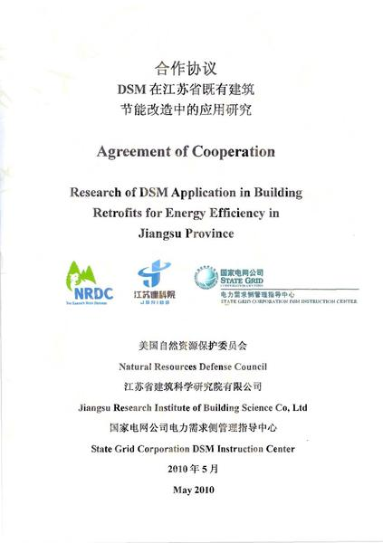 File:Signed MOU on Building DSM in Jiangsu May 2010.pdf