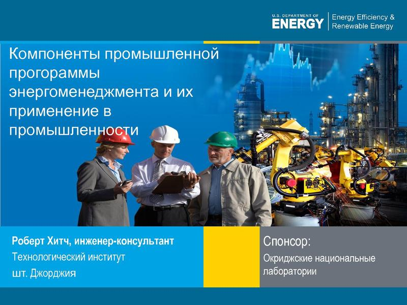 File:Kazakh Seminar - Day 2 morning1, Comp of EM System and Succ Impl, Hitch 8 23 10 Russian.pdf