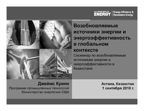 File:Kazakh Seminar - Day 1 morning, RE and EE in Global Context, Quinn 8.23.10 Russian.pdf