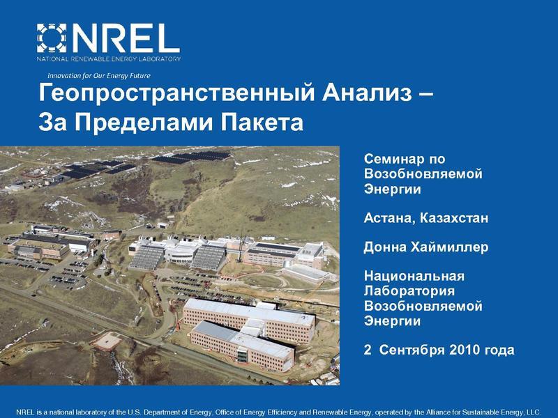 File:Kazakhstan GIS Analysis inRussian.pdf