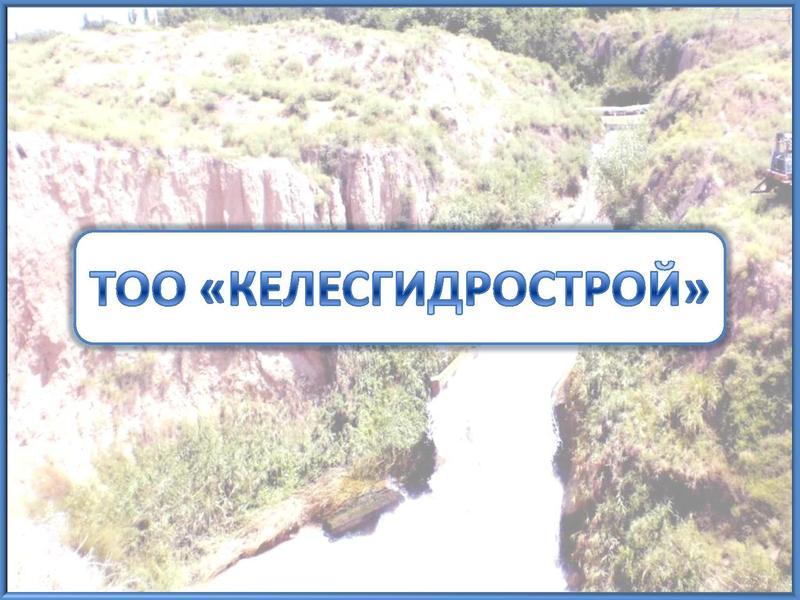 File:Keleshydrostroi.pdf