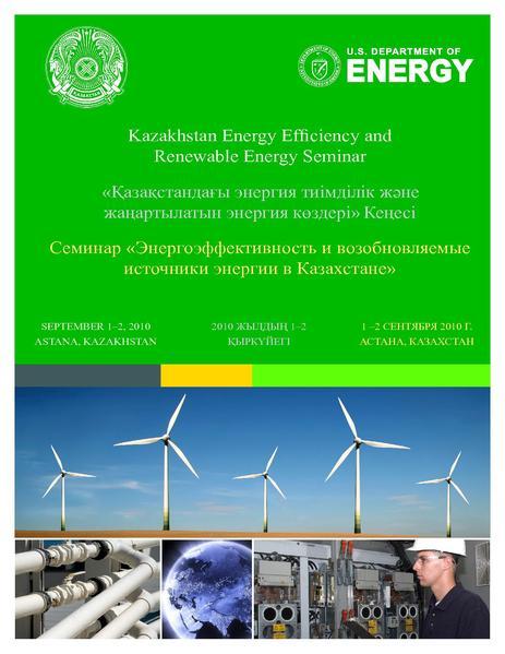 File:September 2010 US-KZ seminar brochure.pdf