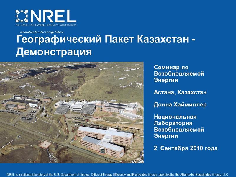 File:Kazakhstan GsT Walkthrough InRussian.pdf