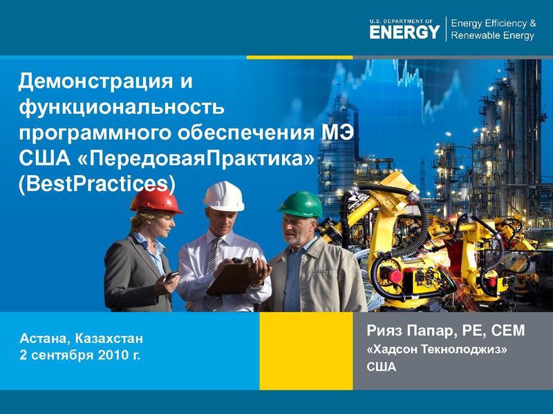 File:Kazakh Seminar - Day 2 afternoon2, Software tools, Papar 8.23.10 Russian FULL.pdf