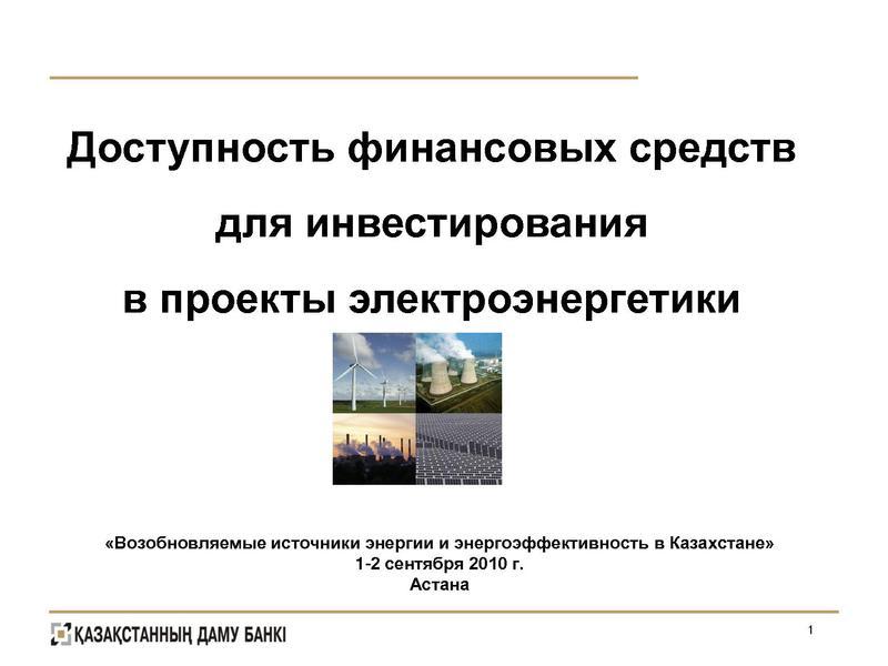 File:Financing Power Projects RU.pdf