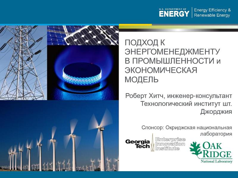 File:Kazakh Seminar - Day 1 afternoon, Industrial Approach to EM, Hitch 8.23.10 Russian.pdf